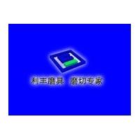 泰安利豐磨具誠招湖北地區市級總代理