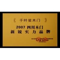 2007四川木门新锐实力品牌