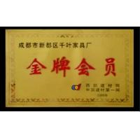 中国建材第一网金牌会员