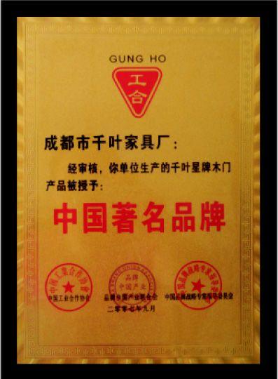 中國著名品牌