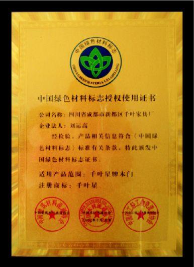 中國綠色材料標識使用授權證書