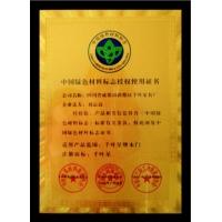 中国绿色材料标识使用授权证书