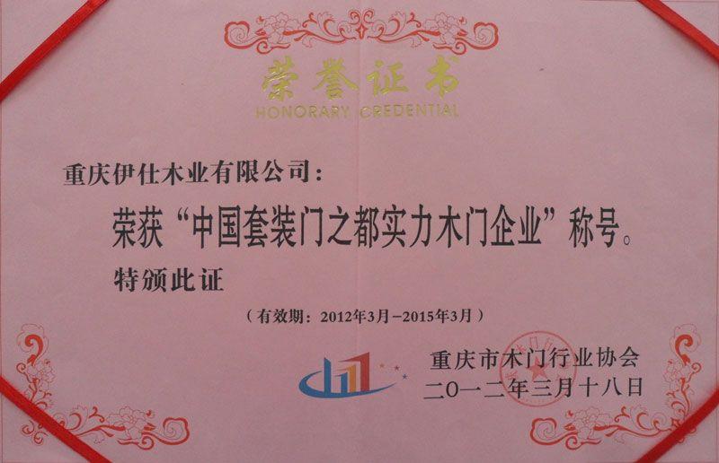 中国套装门之都实力木门企业称号