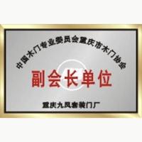 重庆市木门协会副会长单位
