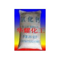 供应四川,成都,绵阳,德阳氯化钙,氯化钙价格,化工原料