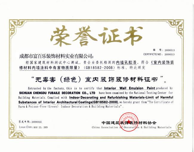 无毒害(绿色)室内装饰装修材料证书