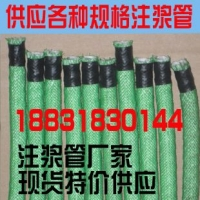 重复性注浆管天津市厂家特价经销商