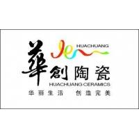 华创陶瓷公司