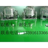 供应北京大兴环氧树脂薄涂型地坪