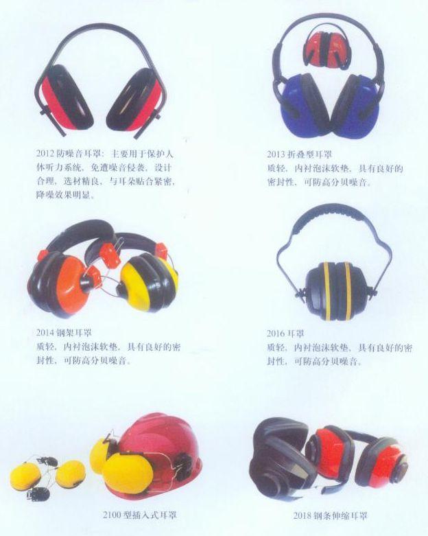 東莞市代理防護耳罩,陽江輕質保護耳塞,廣東絕緣手套、防塵紙-- 弘豐
