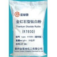 供应金红石型钛白粉二氧化钛R1930