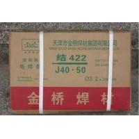 正品 天津金桥电焊条422一箱20KG碳钢焊条2.5*3.2