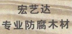 西安宏艺达塑木景观材料 400-029-8002