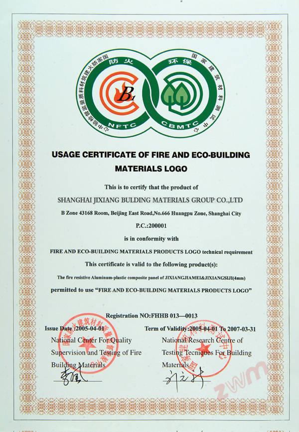 建材环保标志使用认证证书(英文)