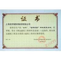 奥运建筑工程材料及设备证书
