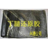 无味丁腈还原再生胶 (进口)