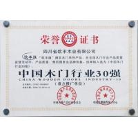 中國木門行業30強