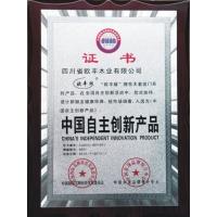 中國自主創新產品
